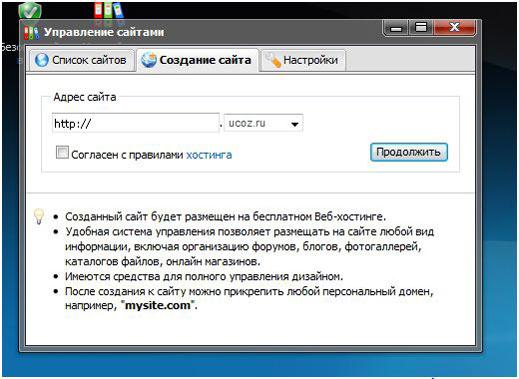 создание сайта на Ucoz пошаговая инструкция - фото 8